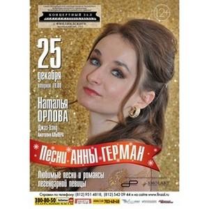 Песни Анны Герман поет Наталья Орлова