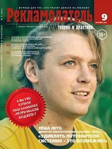 Журнал «Рекламодатель» в сентябре: «Вау-эффект»