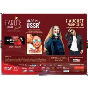 PR International и Rus Radio Marbella в рамках фестиваля «Starlite Marbella» «Made in USSR»