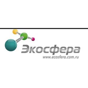 Два года компании «Экосфера»
