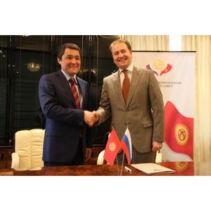 Подписано Соглашение между Российско-Киргизским ДС и Кыргызско-Российским экономическим советом