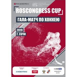 «Новотранс» выступит генеральным партнером гала-матча по хоккею на Российском инвестфоруме в Сочи