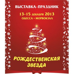 ¬ыставка-праздник Ђ–ождественска¤ звездаї согреет в декабре