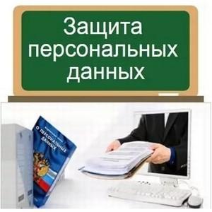 Штраф 300 000 рублей: как избежать нарушение закона о персональных данных