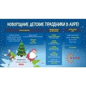 Январские праздники в ТРЦ «Аура»: «Охота на Деда Мороза» и «Сказочное попурри»