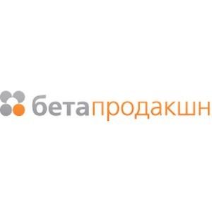 Новые назначения в команде «Бета продакшн»