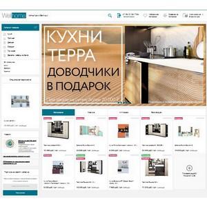 Интернет-магазин Wellhome предлагает качественную и недорогую мебель от лучших поставщиков