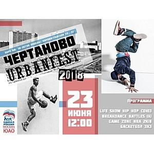 Молодежный фестиваль уличных культур ждет жителей Чертаново
