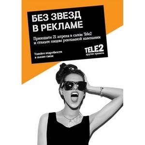 Tele2 выберет новые лица для рекламы среди абонентов