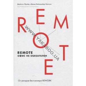 Вышла книга о взаимовыгодном сотрудничестве компании и работника на удаленной основе