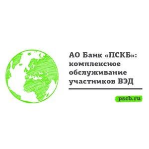 Теперь клиентам АО Банк «ПСКБ» доступно подключение «Онлайн – Заявки» для участников ВЭД