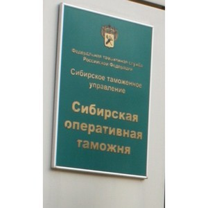 О случаях коррупции – сообщать в Сибирскую оперативную таможню