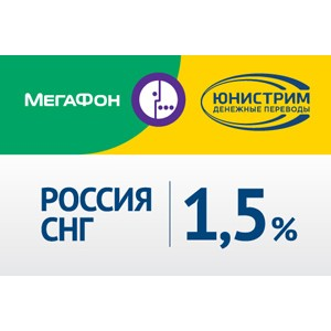 Комиссия 1,5% за переводы Юнистрим — в салонах связи «МегаФон»