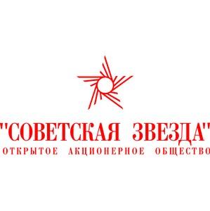 «Советская звезда» — два века успеха!