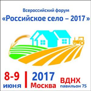 Форум «Российское село – 2017» приглашает к участию в выставке и ярмарке