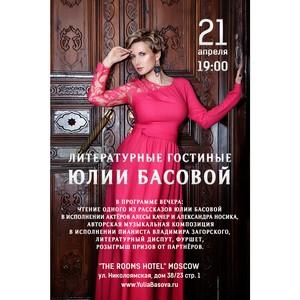 Литературные гостиные Юлии Басовой