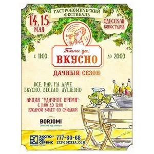Восьмой фестиваль «Таки да, вкусно» - «Дачный сезон» пройдет в Одессе 14 и 15 мая