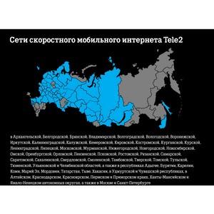 4G-интернет Tele2 доступен в 20 регионах России