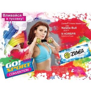 Zumba �� ������� ���� �� GO!Sport Convention 2013!
