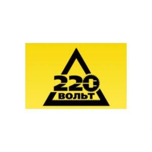 Bosh рекомендует «220 Вольт»