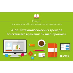Иван Рубцов объявил о старте конкурса для молодых ИТ-специалистов