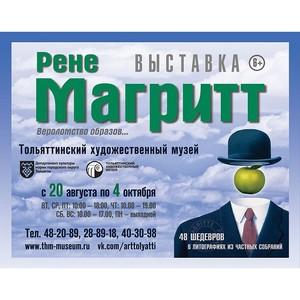 Выставка «Рене Магритт. Вероломство образов» в Тольятти