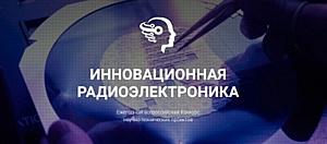 Третий сезон всероссийского конкурса научно-технических работ «Инновационная радиоэлектроника»