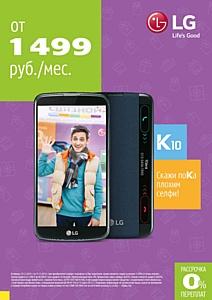 LG и «Связной» запускают совместную рекламную кампанию смартфонов LG K10 LTE и K10