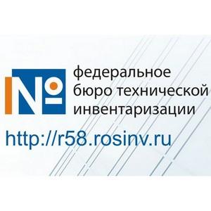 Пензенский филиал Федерального БТИ номинирован на звание «Добросовестный налогоплательщик»