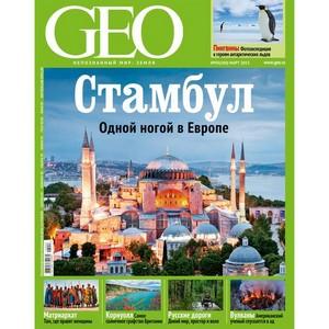 Мартовский  номер журнала GEO поступил в продажу  18 февраля 2013