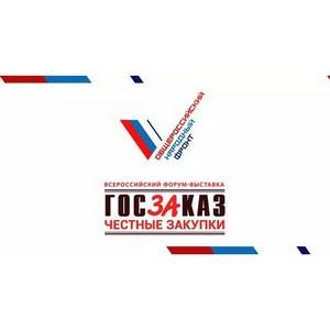Началась подготовка к XIV всероссийскому форуму-выставке «Госзаказ-за честные закупки»