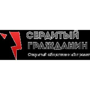 Открытый общественный проект «Сердитый гражданин» начал работу в Москве