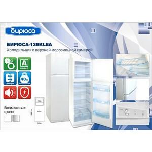 """Новая модель в линейке холодильников """"Бирюса"""" комфорт-класса"""