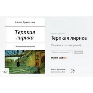 Терпкая лирика Алеши Кравченко доступна в электронной версии