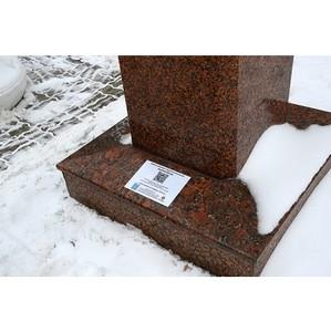 В Белгороде обновили «Мобильный гид»