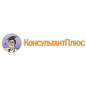 В КонсультантПлюс – новые материалы по бюджетной тематике и госзакупкам