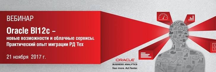 Бесплатный вебинар РДТЕХ и Oracle «Oracle BI12c – новые возможности и облачные сервисы»