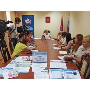 Брифинг ОПФР по вопросам изменений в законодательстве по материнскому капиталу в 2016 году