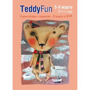 IV Международная  выставка  коллекционных медведей TeddyFun