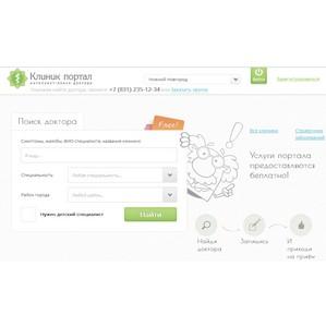 Внедрение новой технологии в веб-ресурсе «Клиник портал»