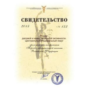 Форум деловой и инвестиционной активности ЦФО получил поддержку ТПП РФ