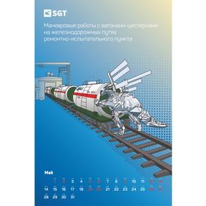 АО «СГ-транс» заняло призовое место в конкурсе на лучший корпоративный календарь-2018