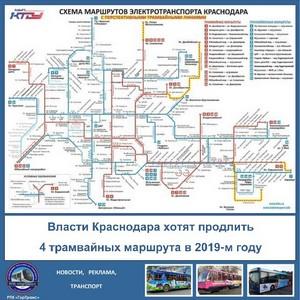 Власти Краснодара хотят продлить 4 трамвайных маршрута в 2019-м году