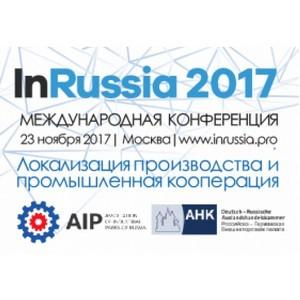 АИП и ВТП приступили к совместной подготовке конференции InRussia 2017