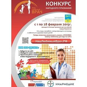 Компания Ниармедик стала партнером конкурса «Наш любимый врач»