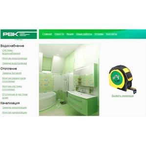 ООО «РВК»: 25 лет работы на рынке сантехнических товаров и услуг