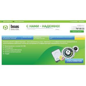 Переезд компании Boas