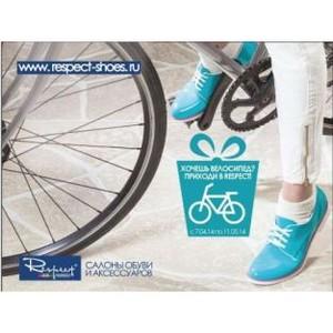 Обувная компания Respect открывает велосезон