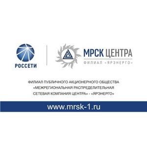 Ярославские энергетики обеспечили надежное электроснабжение избирательных участков в регионе
