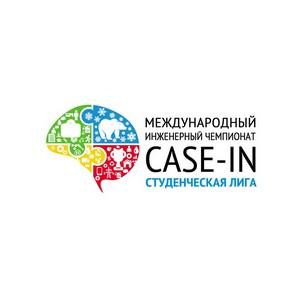 Международный инженерный чемпионат «Case-In» откроется в МГРИ-РГГРУ
